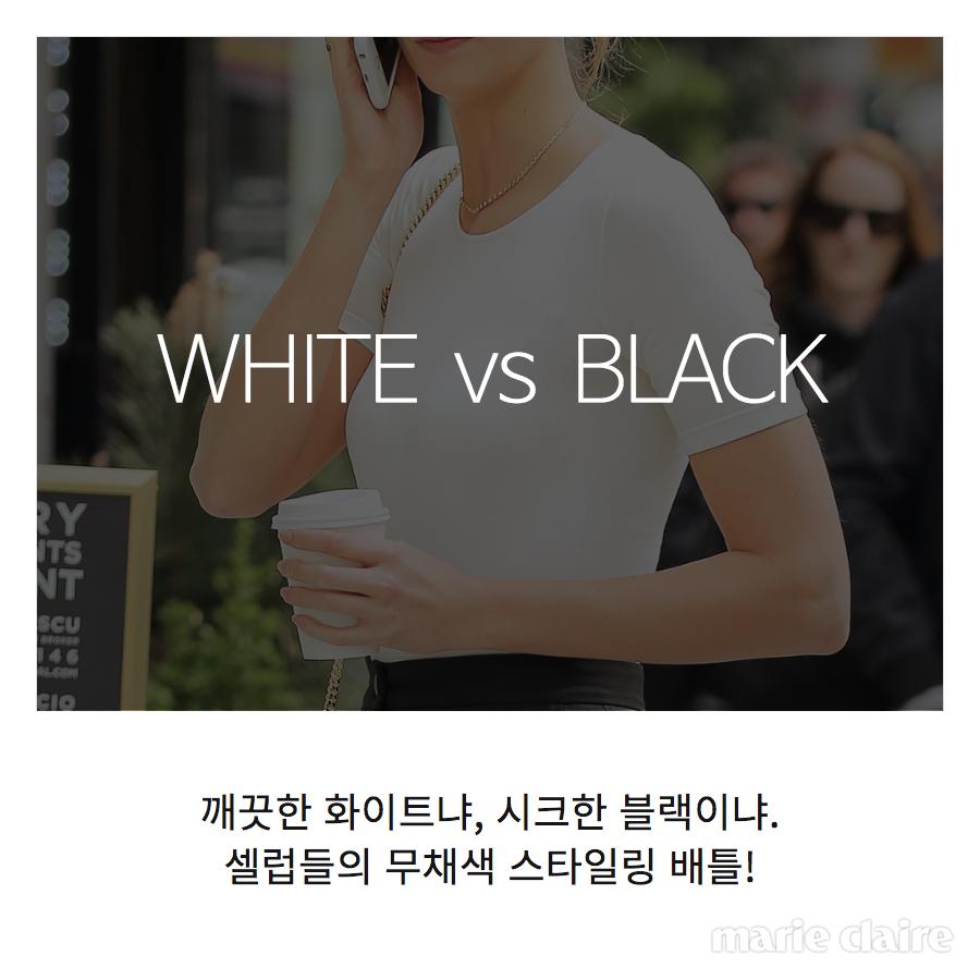 화이트 vs 블랙! 셀럽들의 무채색 스타일링 배틀