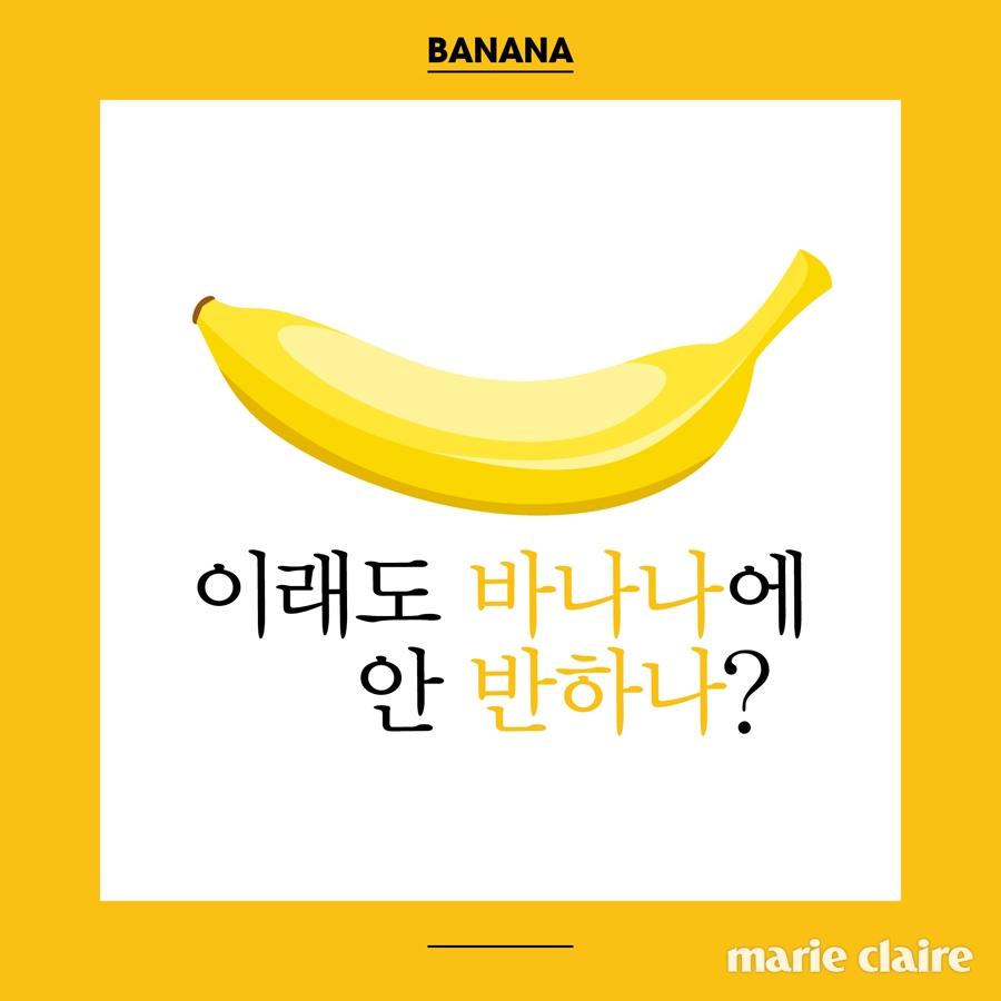 바나나 제품 카드수정