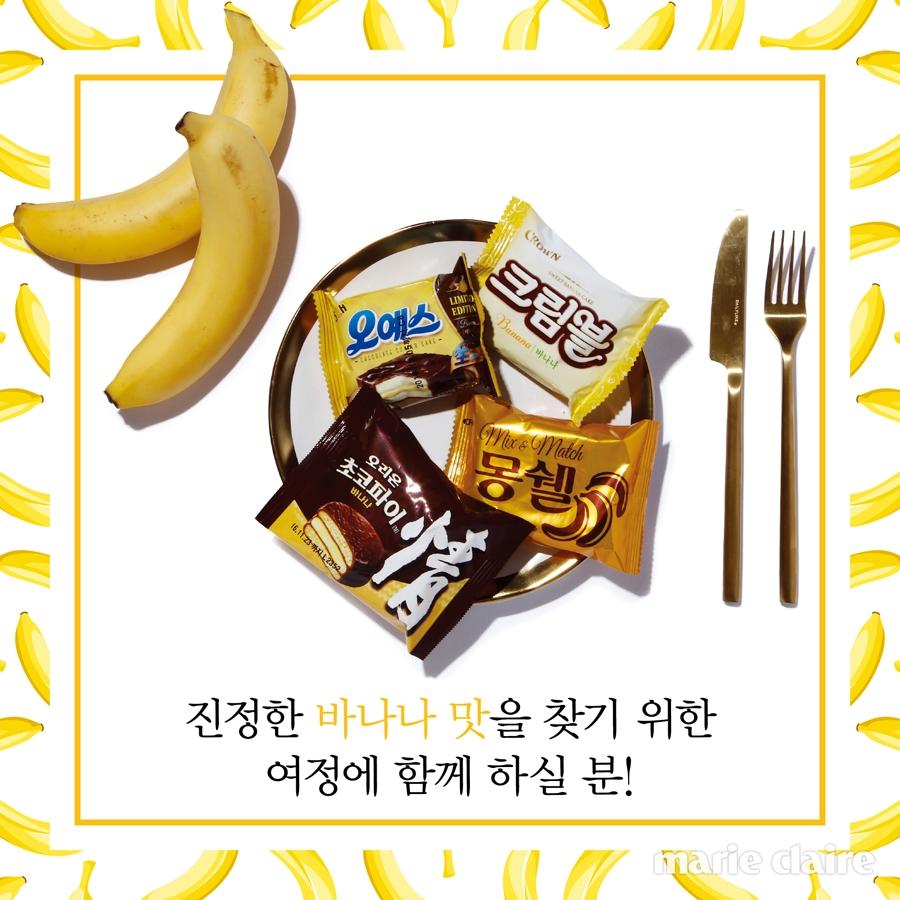 바나나 제품 카드수정2