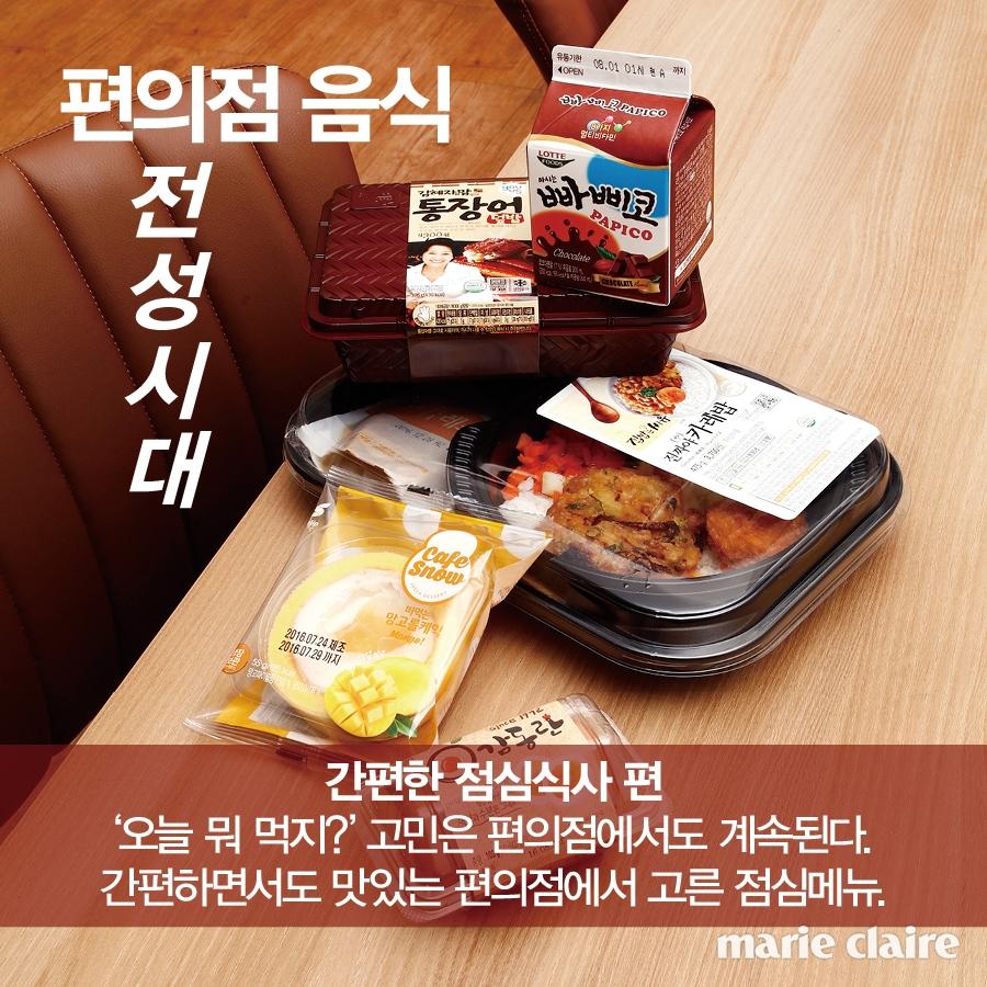 1608-편의점음식카드
