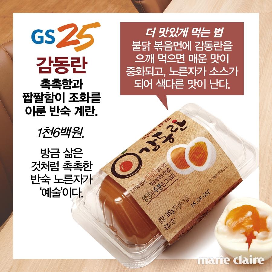 1608-편의점음식카드3
