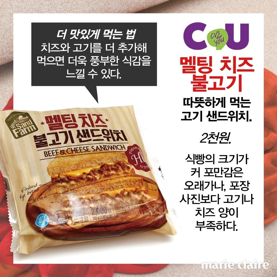 1608-편의점음식카드9