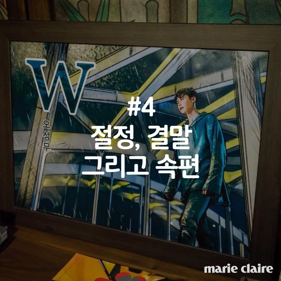 w_drama_8