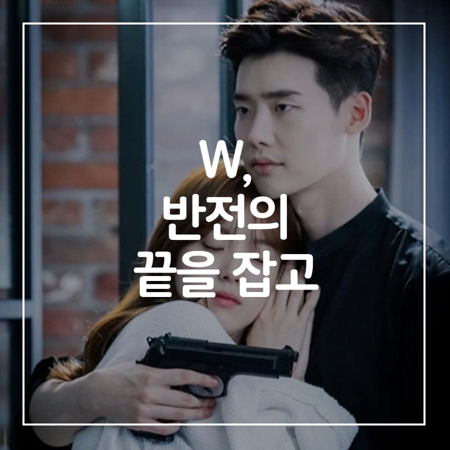 w_drama_1