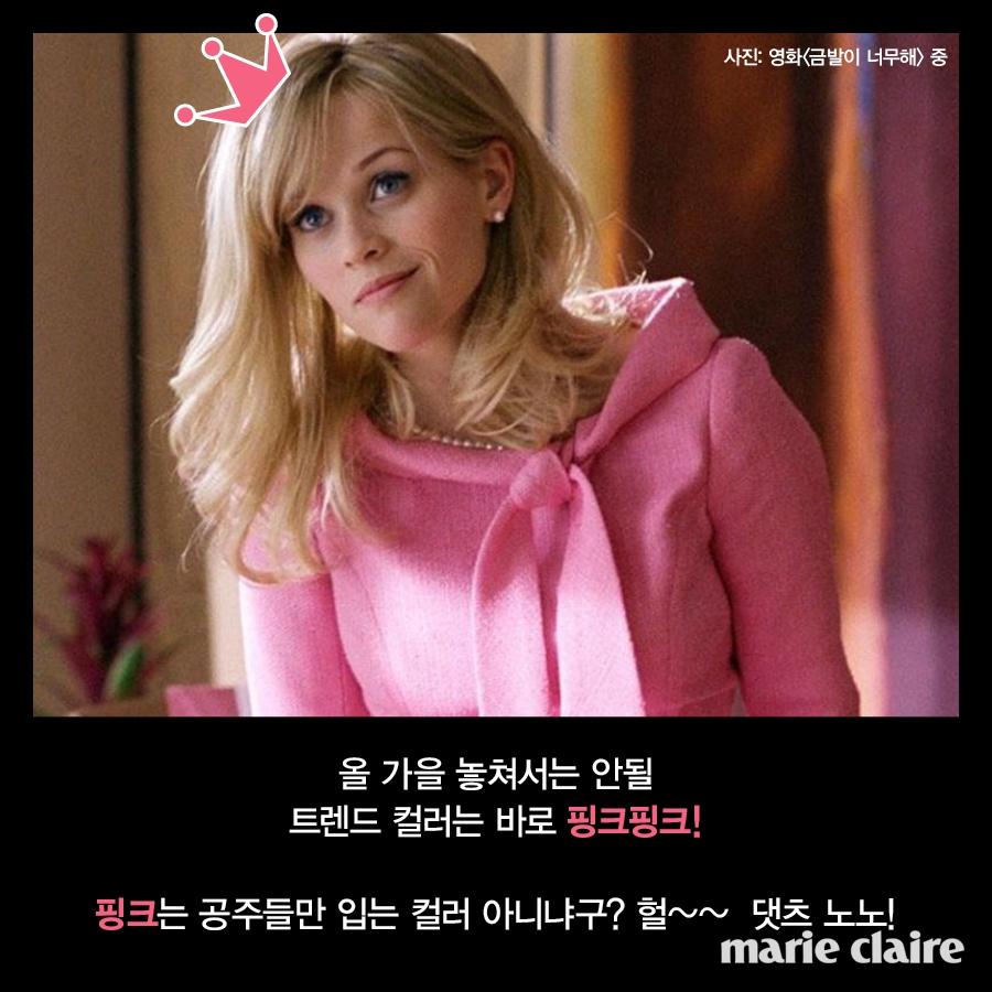 꿀팁 핑크-2