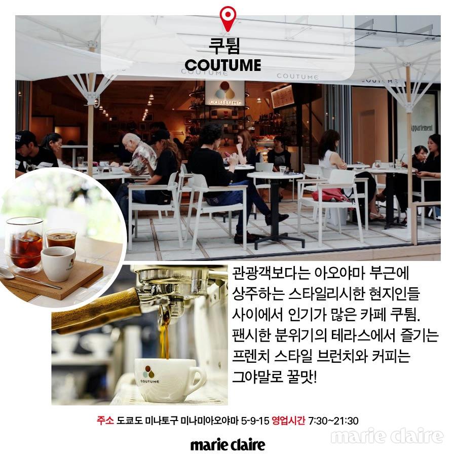 도쿄 핫 카페8-7