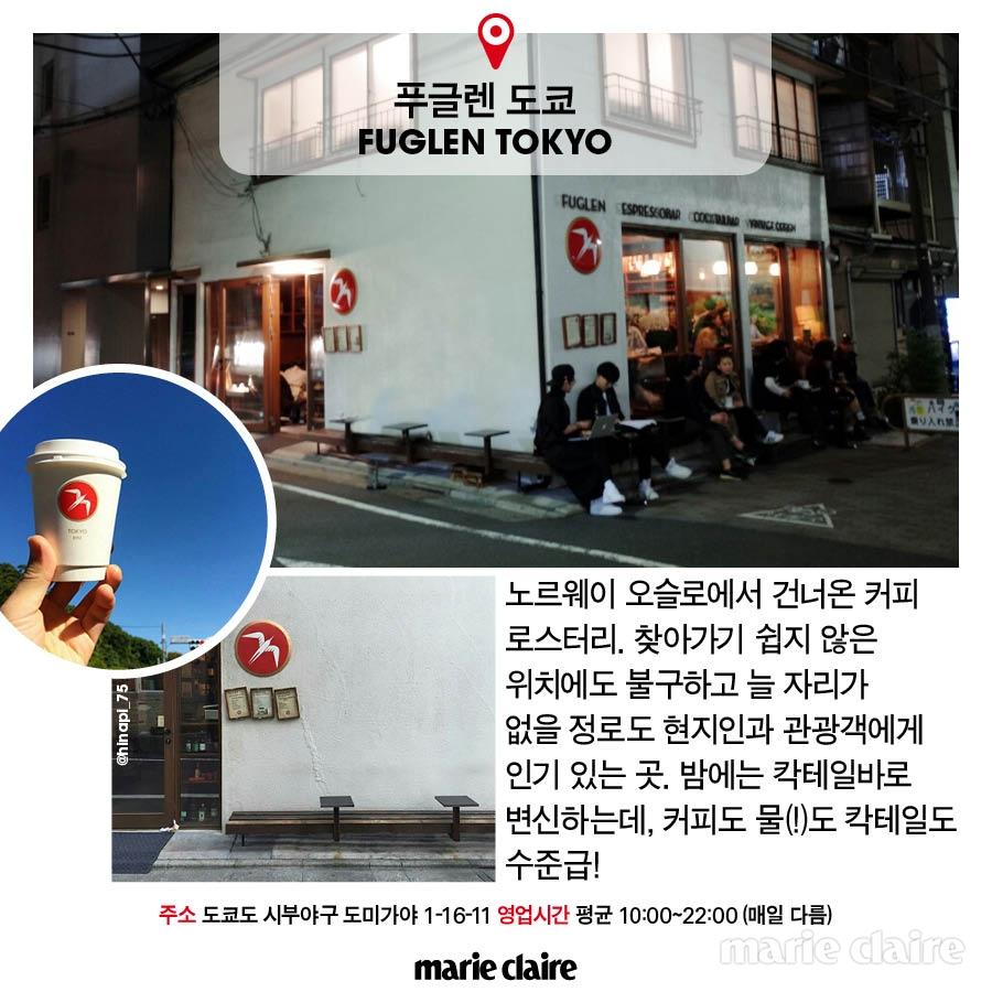 도쿄 핫 카페8-9