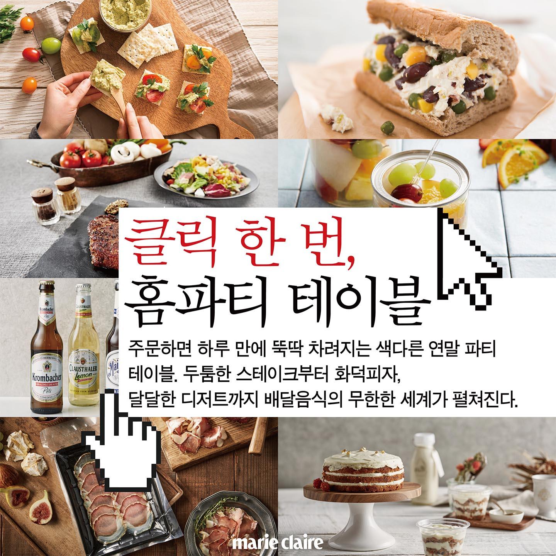 홈파티 배달음식_1 복사
