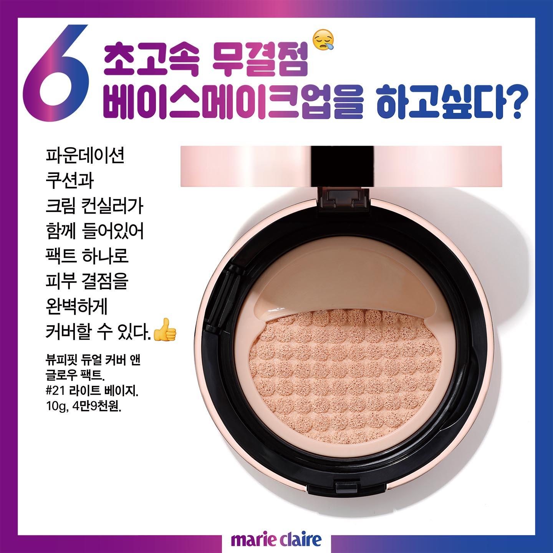 2016 12 뷰티 프로게을러-_7 복사