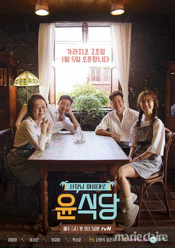 예능 <윤식당2> 정유미