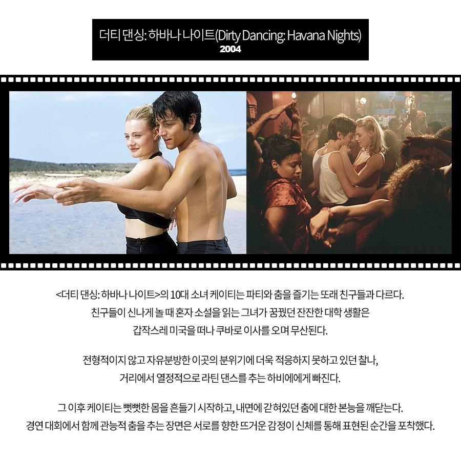 영화 영화추천 더티댄싱:하바나나이트 로맨스영화 사랑