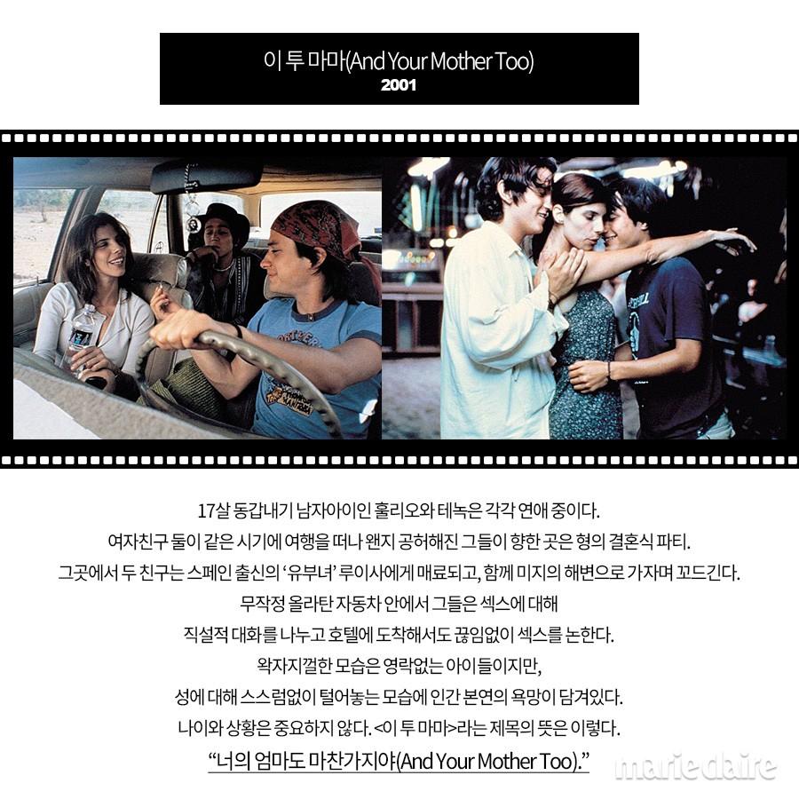 영화 영화추천 이투마마 로맨스영화 사랑 러브