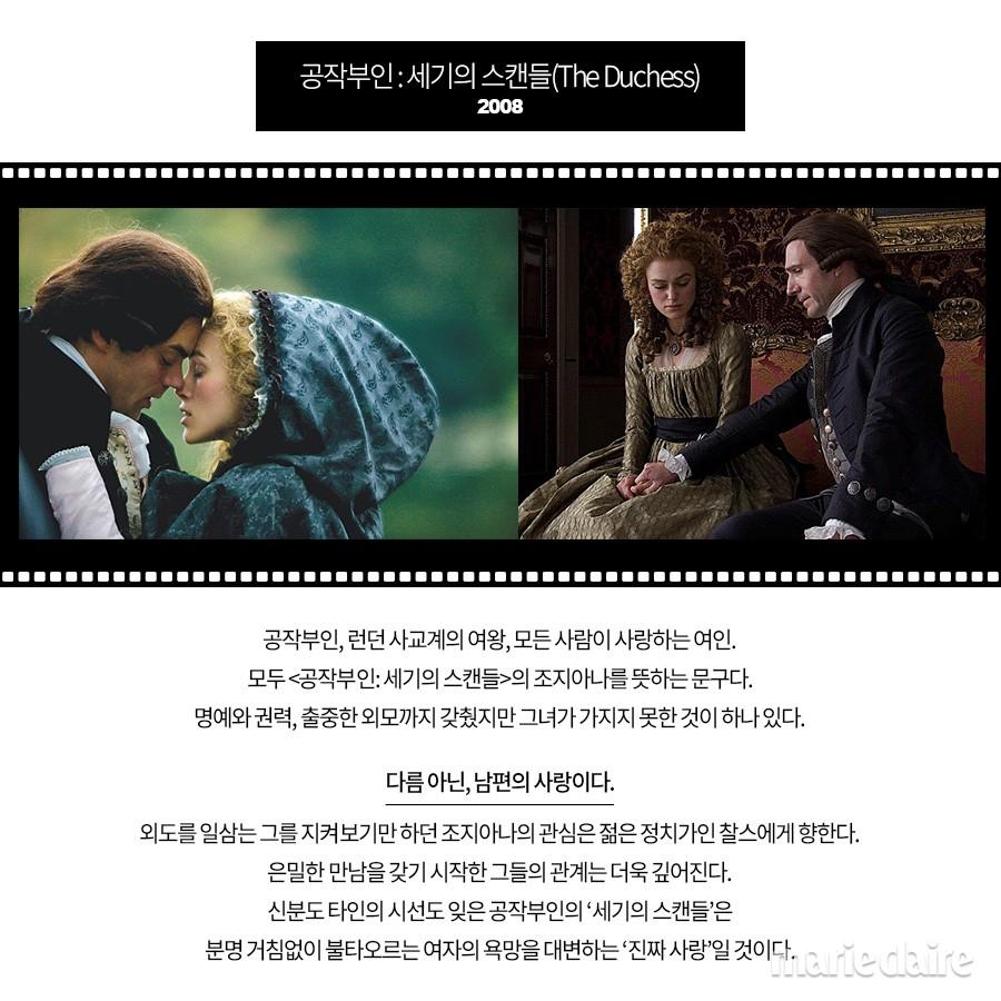 영화 영화추천 공작부인:세기의스캔들 사랑영화 로맨스영화