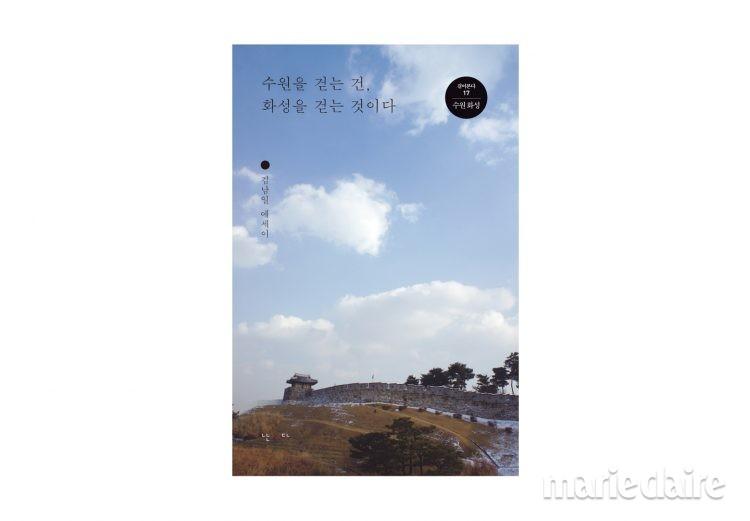 수원을걷는건화성을걷는것이다 김남일 독서 가을도서