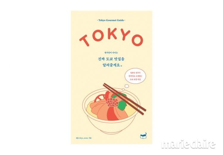 현지인이다니는진짜도쿄맛집을알려줄게요 도쿄맛집 네모 독서 가을도서