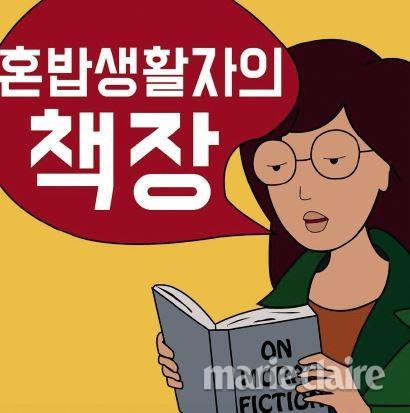 혼밥생활자의책장 김다은 팟캐스트