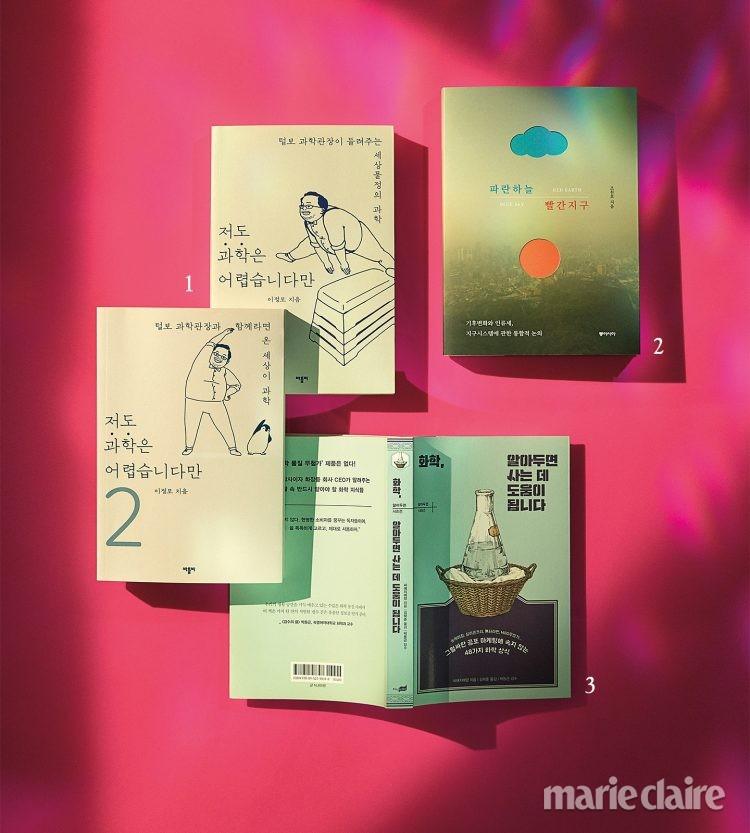 책 과학책 책추천