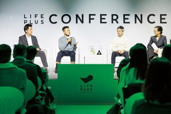 라이프플러스 컨퍼런스 2019