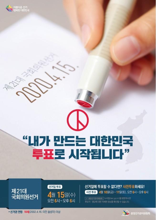 투표 선거