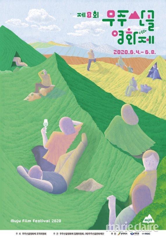 무주 산골 영화제 포스터