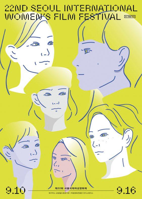 여성 영화인 지원 프로젝트: 코로나 시대, 서로를 보다