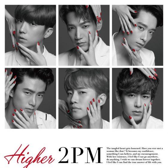 2PM 5집앨범 우리집