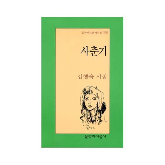 김행숙 사춘기 여성 시인 시집 추천