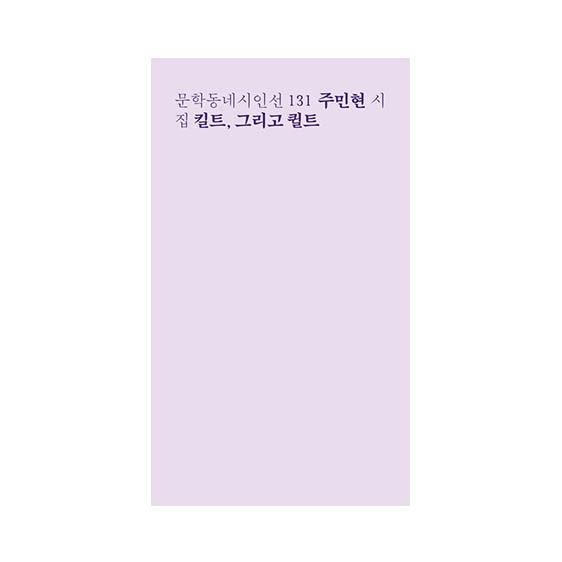 주민현 킬트 그리고 퀼트 여성 시인 시집 추천